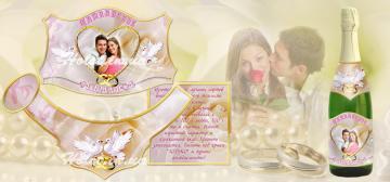 Этикетка на свадебное шампанское